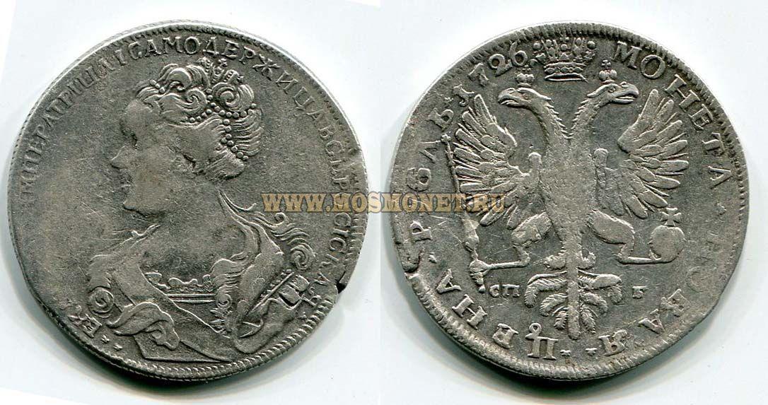 Купить монету серебряную рубль 1726 года (СПБ). Продажа монет царской России.