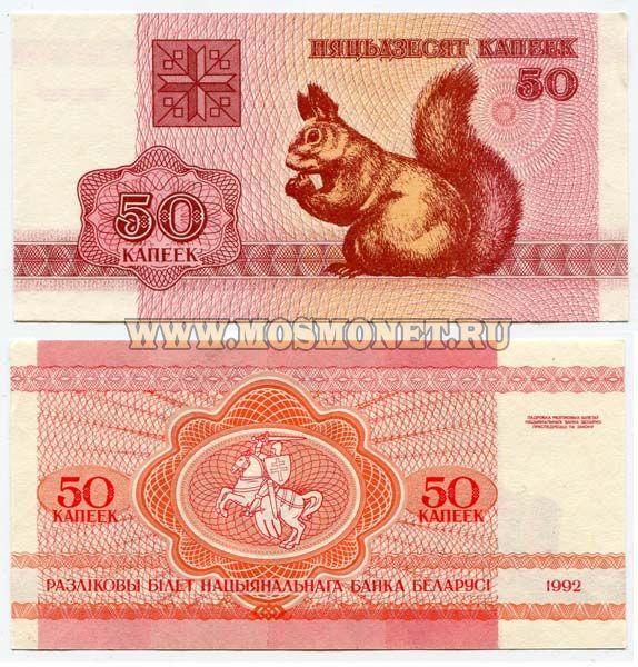 50 рублей республика беларусь 2000 год нумизматика костюмы Для детей
