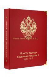 Альбомы серии коллекционеръ сколько стоит монета 1923 50 кроуз с орлом польш